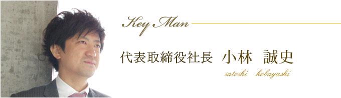 キーマンに聞く 代表取締役社長 小林誠史