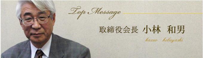 トップメッセージ 取締役会長 小林和男